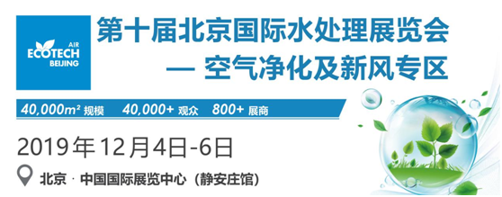 离2019第三届北京国际空气与新风专区展会开幕不到2个月了